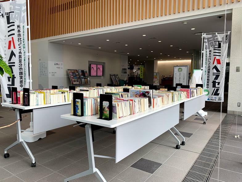 Re:ぶっく 洲本の広間出張店 - 洲本市ホームページ